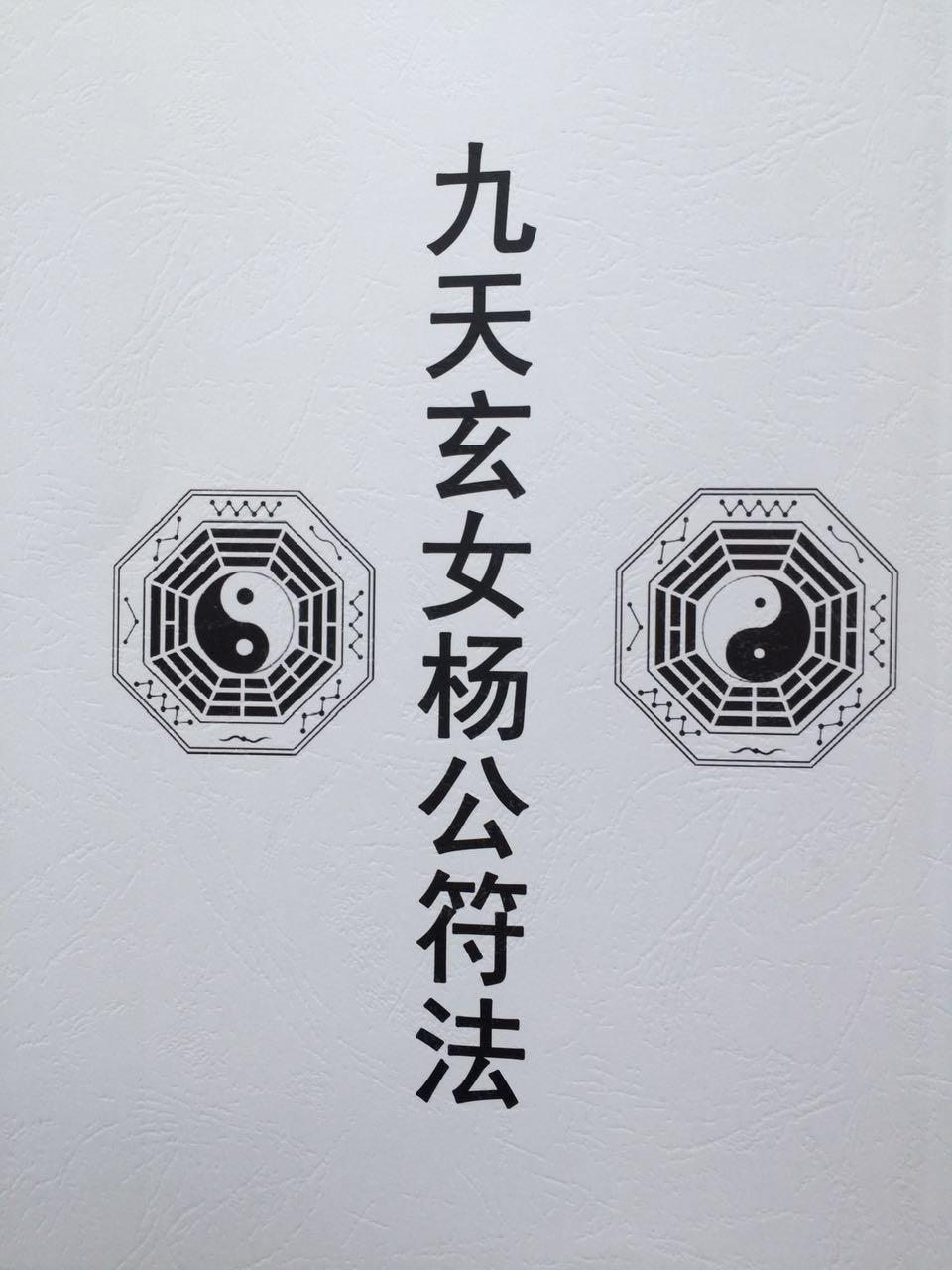 九天玄女杨公符法