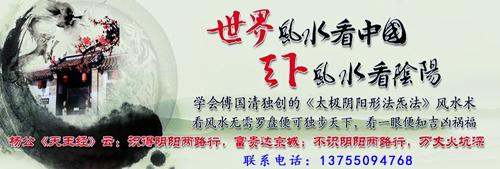 傅国清风水培训学习班,真正有良知的风水培训老师之一