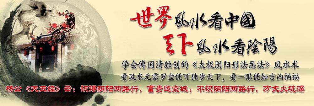 傅国清风水培训,风水学习,风水培训视频