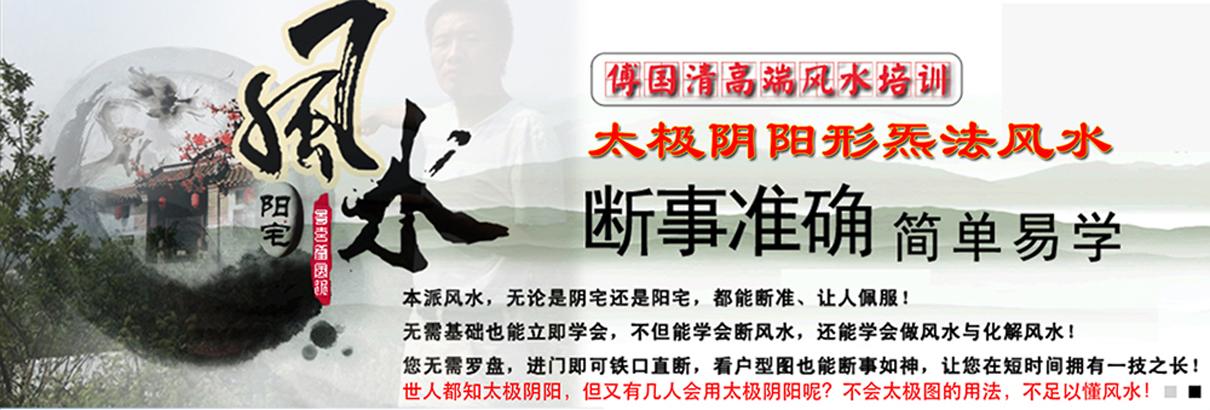 租房风水,买房风水,风水培训,风水学习,傅国清风水培训班