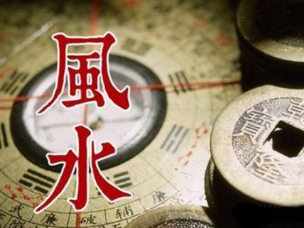 傅国清风水培训,阳宅风水与健康